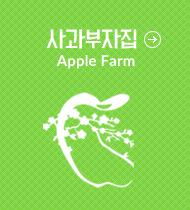 사과부자집